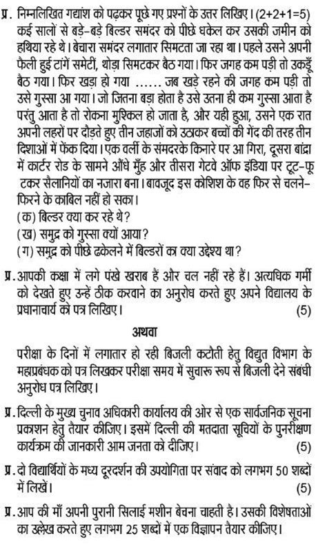 Hindi essay for class 12th jpg 457x768