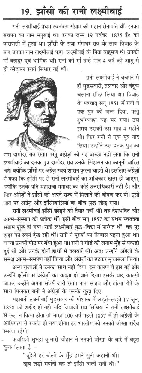 Rani lakshmi bai essay in hindi jpg 1200x3152